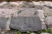 Starý židovský náhrobek ze zrušeného hřbitova, který Němci zazdili pro větší potupu Židů při regulaci Radechovky do schodiště říční navigace.